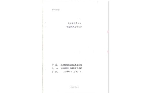 锦艺国际轻纺城智慧消防系统项目.jpg