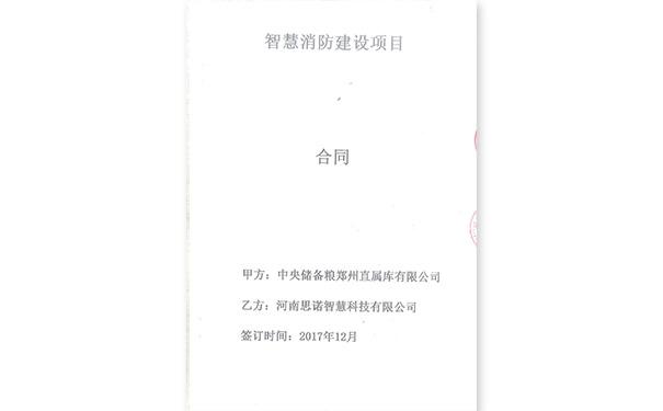 中储粮智慧消防合同.jpg