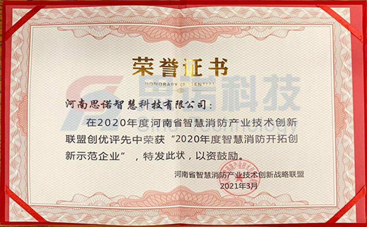 2020年度智慧消防开拓创新示范企业证书.jpg