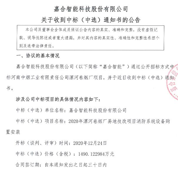 嘉合智能中标漯河卷烟厂易地技改消防工程项目.png