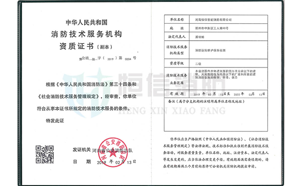 消防技术服务机构资质证书 消防维保检测 恒信消防 605.jpg