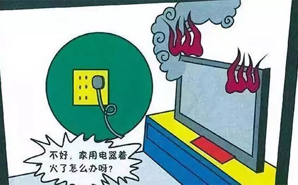 电气火灾.jpg