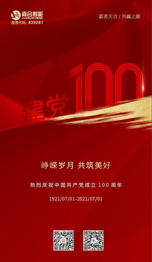 嘉合智能庆祝中国共产党成立100周年.jpg