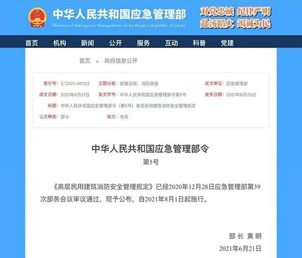 高层民用建筑消防安全管理规定.jpg