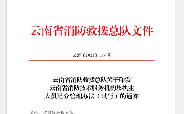 云南省消防技术服务机构记分管理办法.jpg