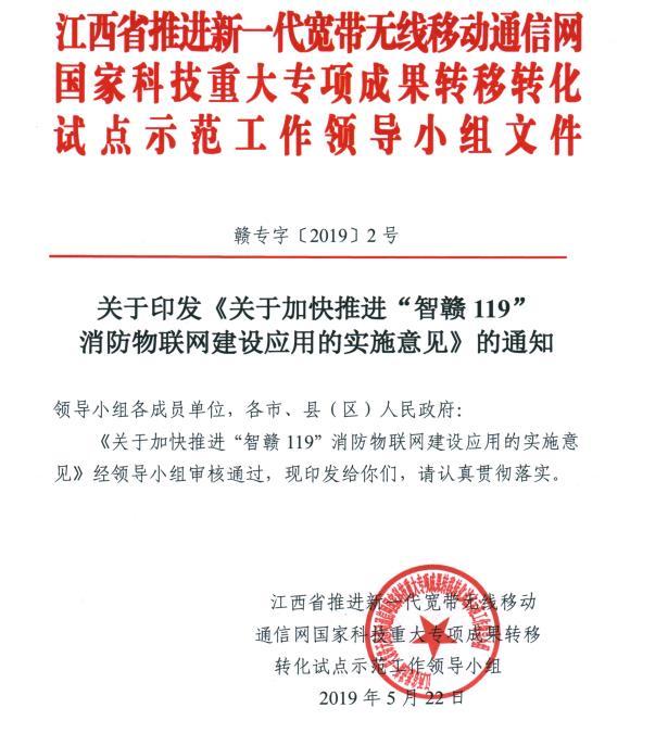 """《关于加快推进""""智赣119""""消防物联网建设应用的实施意见》正文内容.jpg"""