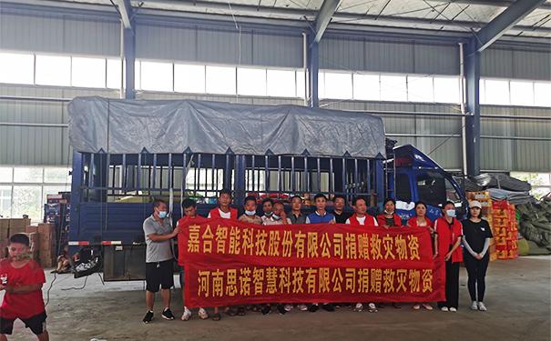 嘉合智能&思诺科技第二批救援物资已送达河南周口扶沟县灾区.jpg