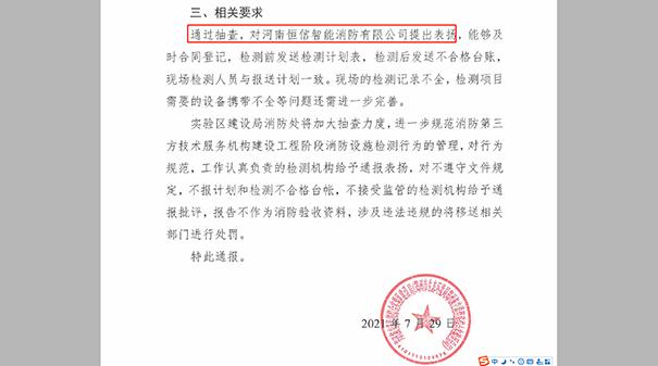 关于河南恒信智能消防有限公司消防设施检测情况的检查通报2.png