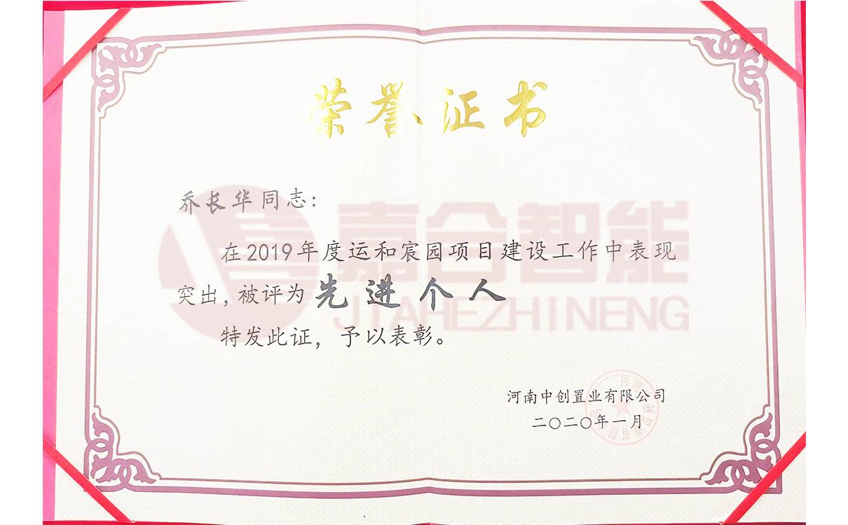 嘉合智能先进个人2020 乔长华 运河辰院项目 .jpg