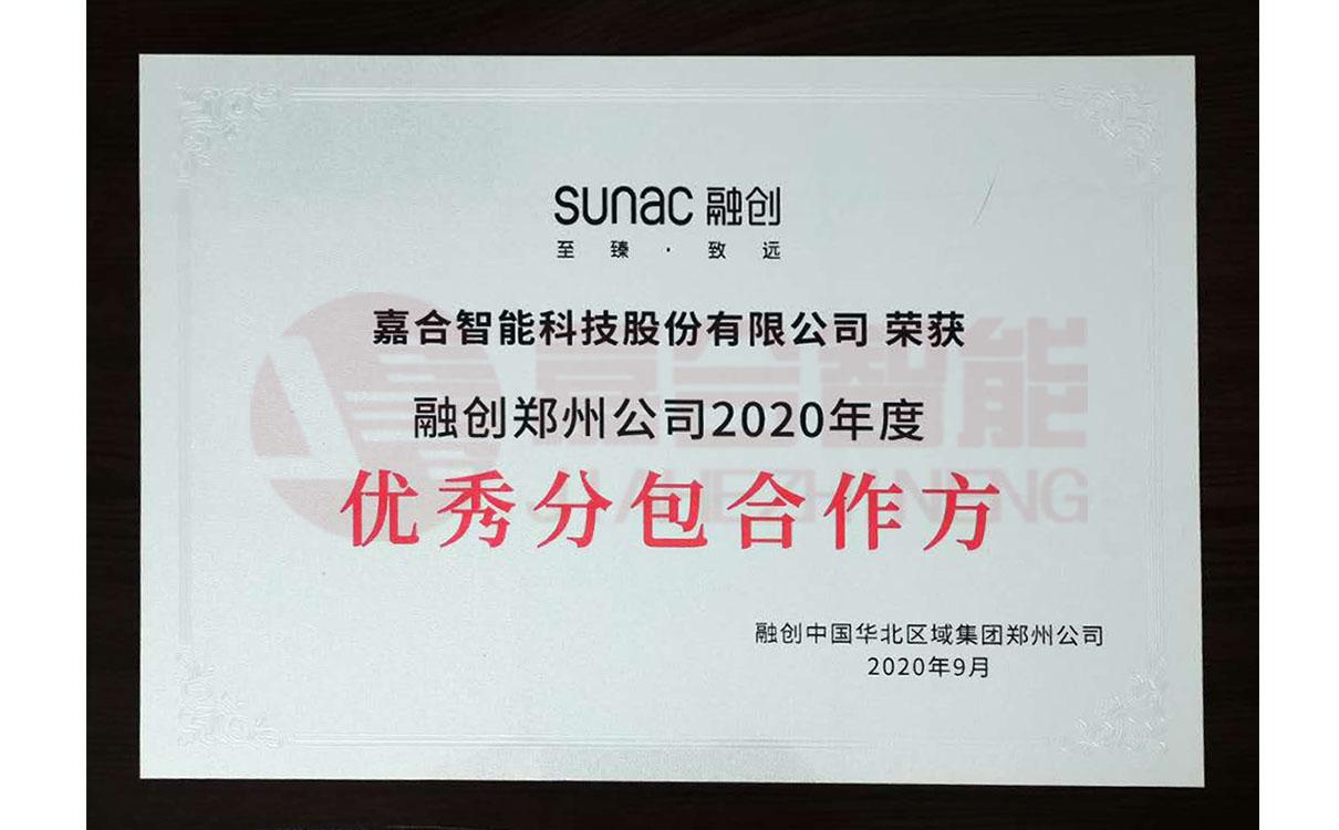优秀分包合作方2020 融创中国致嘉合智能.jpg
