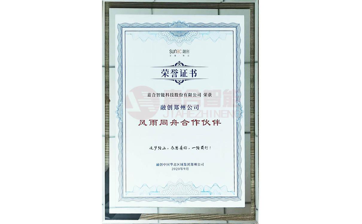 风雨同舟合作伙伴2020 融创中国赠与嘉合智能.jpg