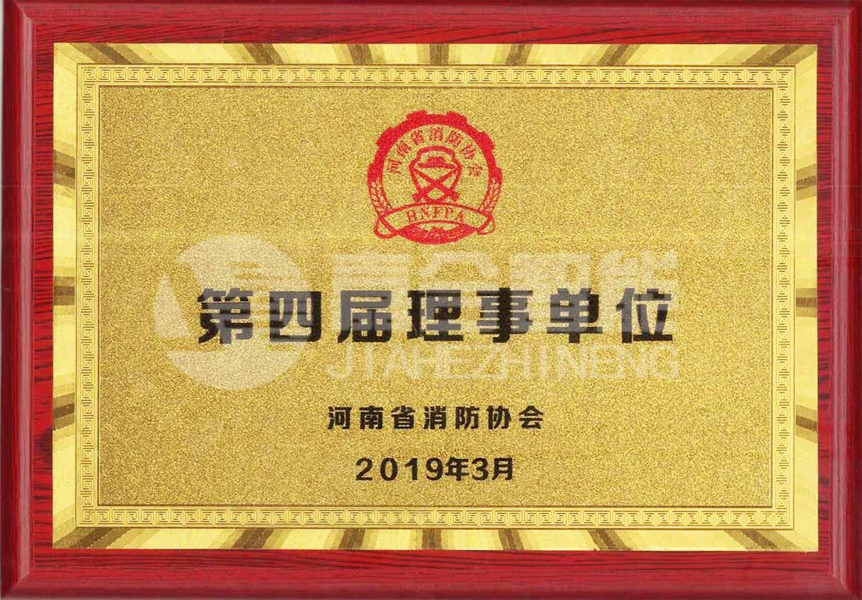 河南省消防协会理事会单位.jpg