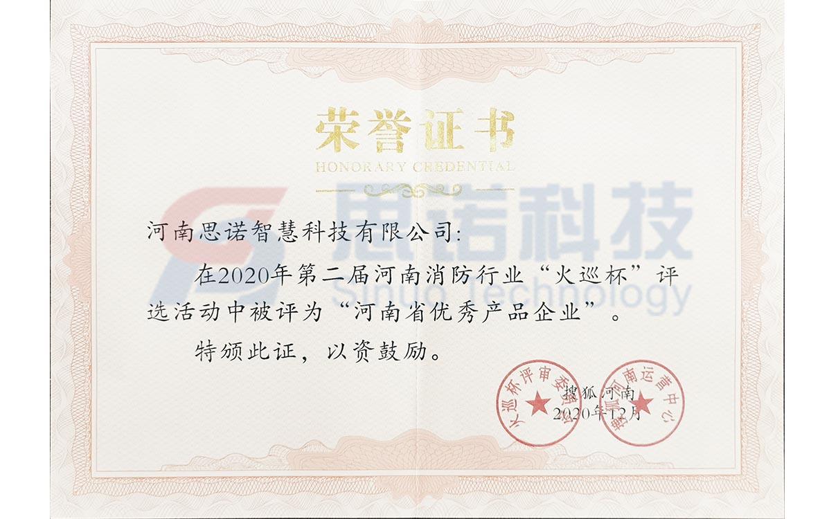 河南省优秀产品企业2020.jpg