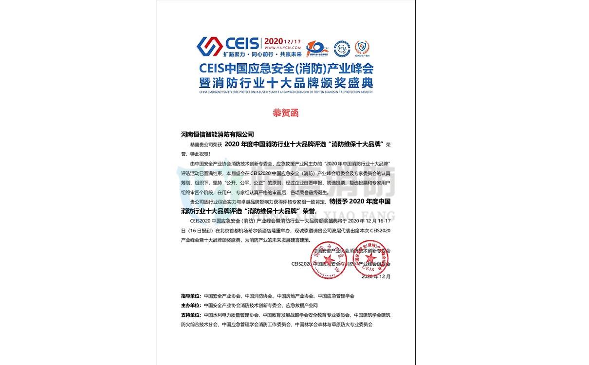 中国消防行业十大维保品牌2020 恒信消防.jpg