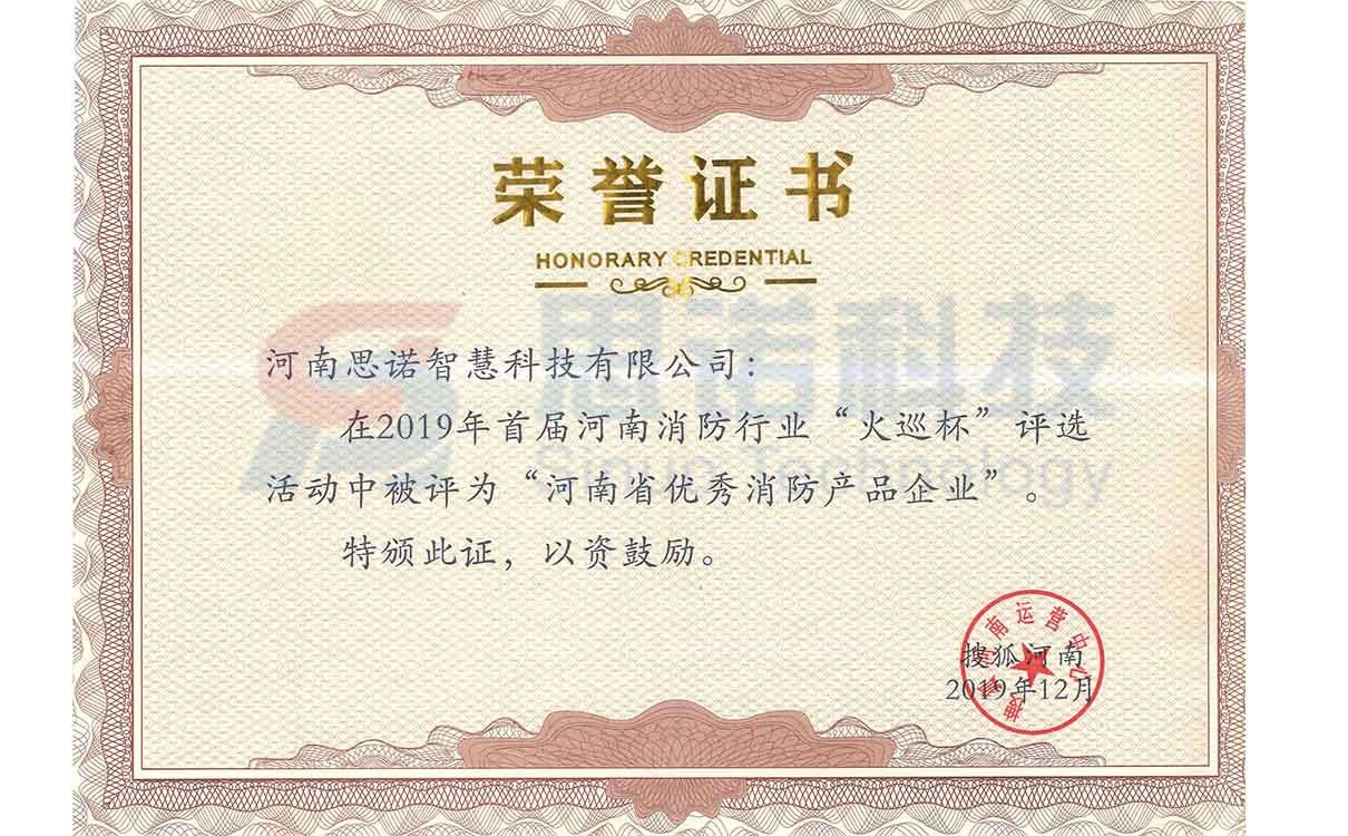 河南省优秀消防产品企业.jpg
