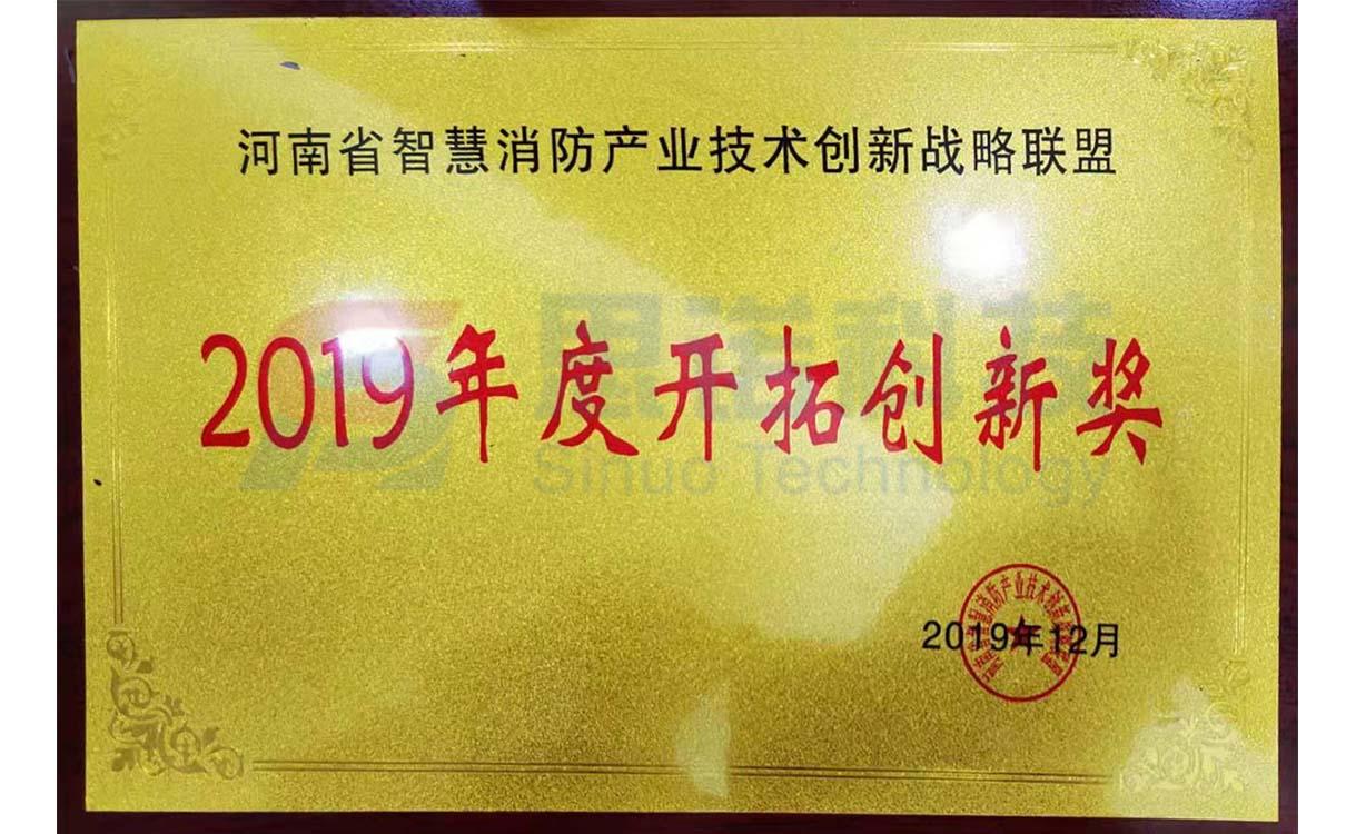 河南省智慧消防产业技术创新战略联盟 2019开拓创新奖.jpg