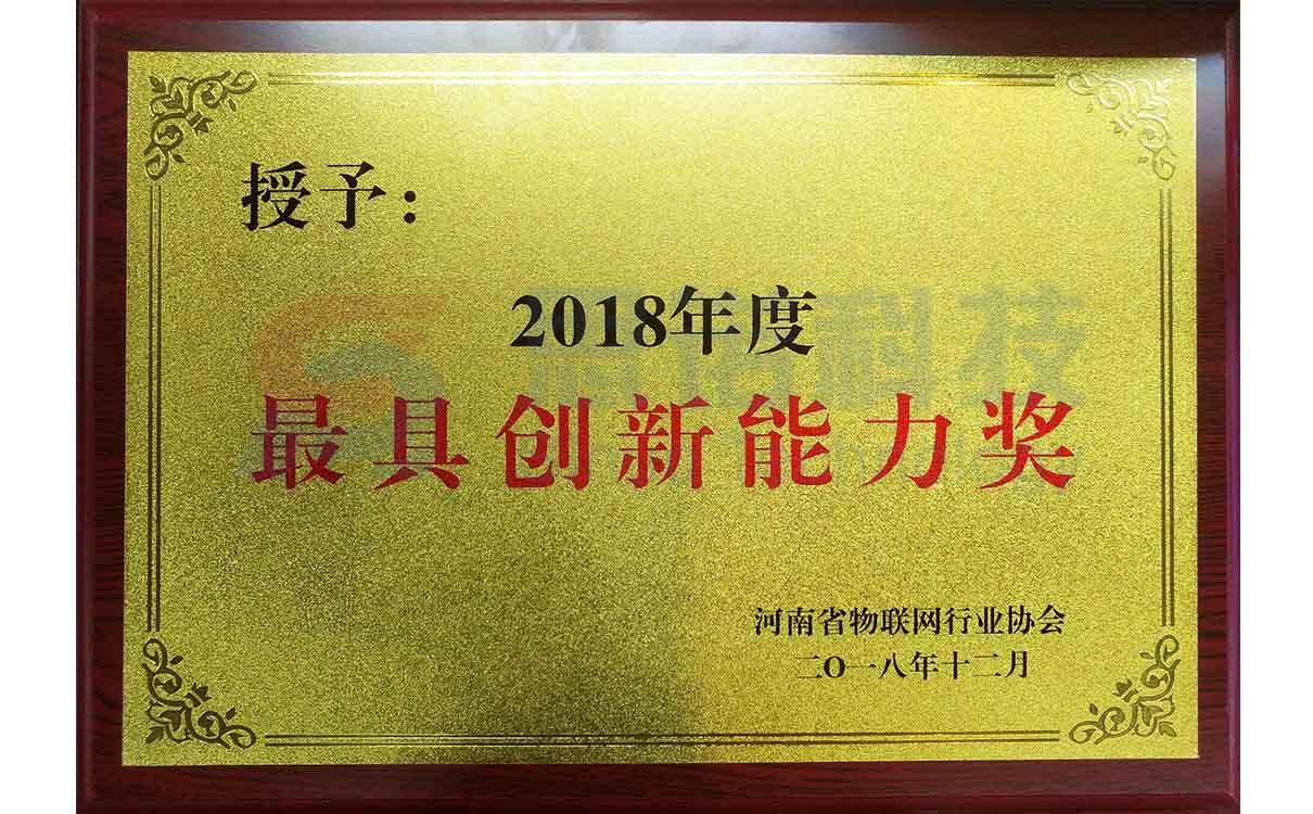 河南省物联网行业协会-最具创新力奖.jpg