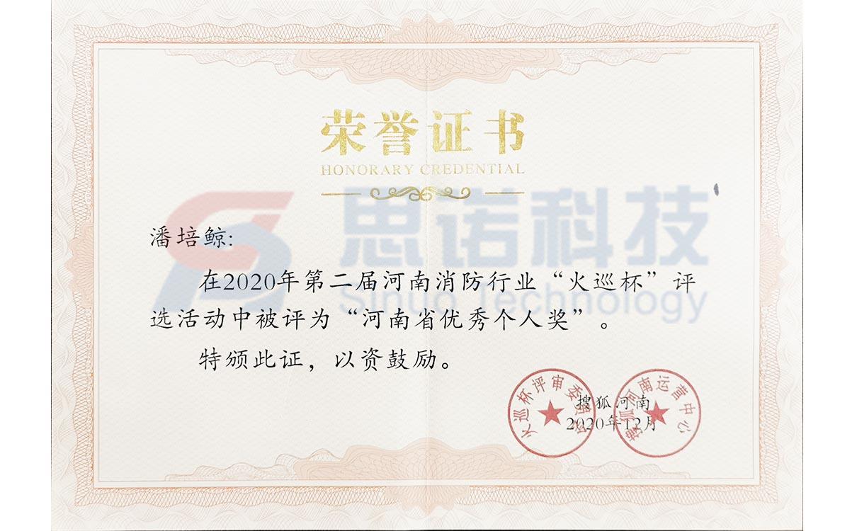 河南省优秀个人奖2020 潘培鲸.jpg