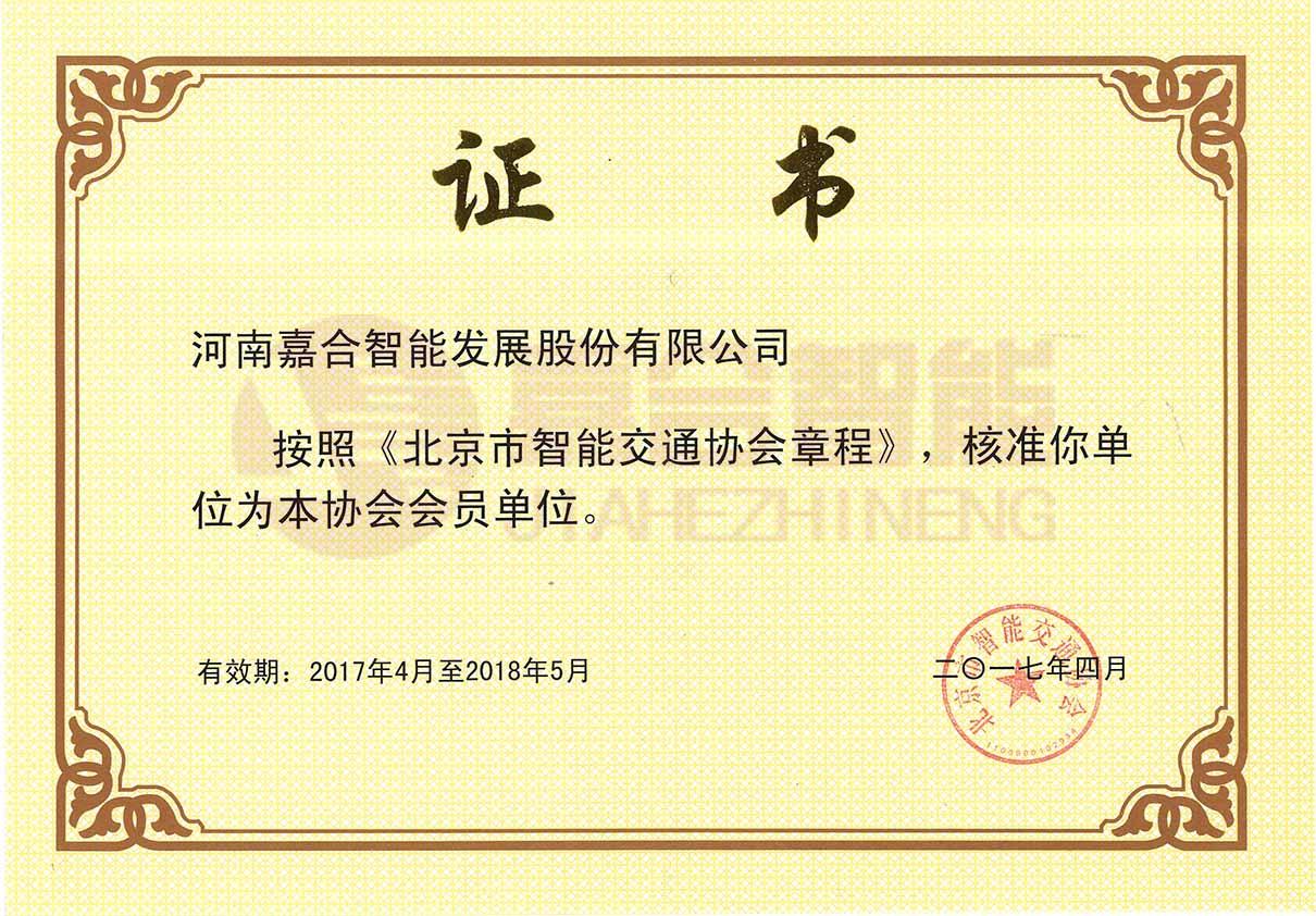北京市智能交通协会会员单位.jpg