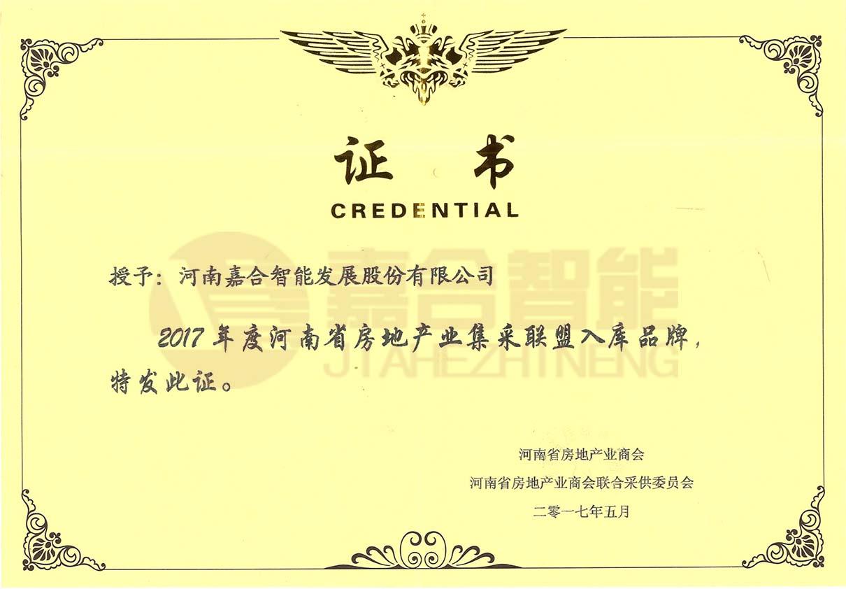 河南省房地产集采入库品牌.jpg