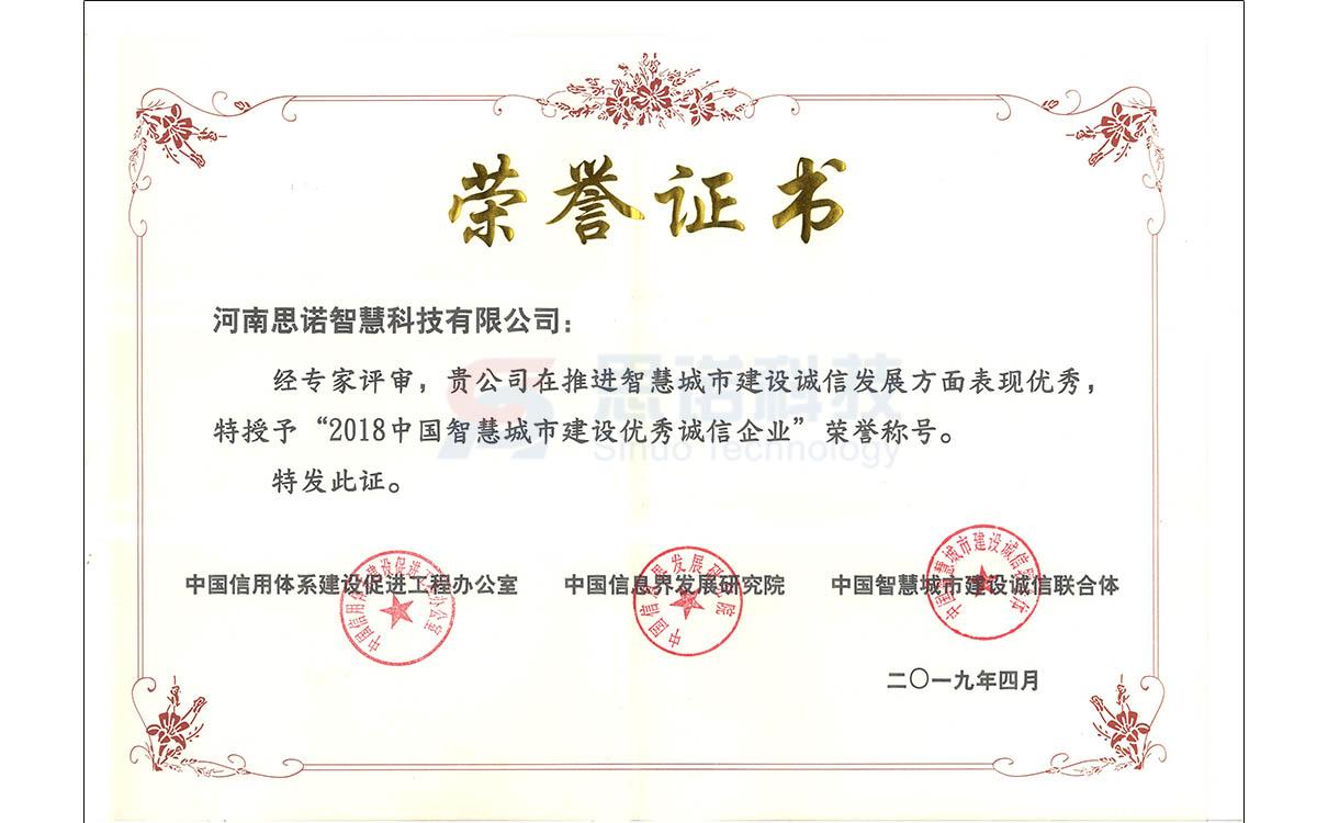 中国智慧城市建设优秀诚信企业.jpg