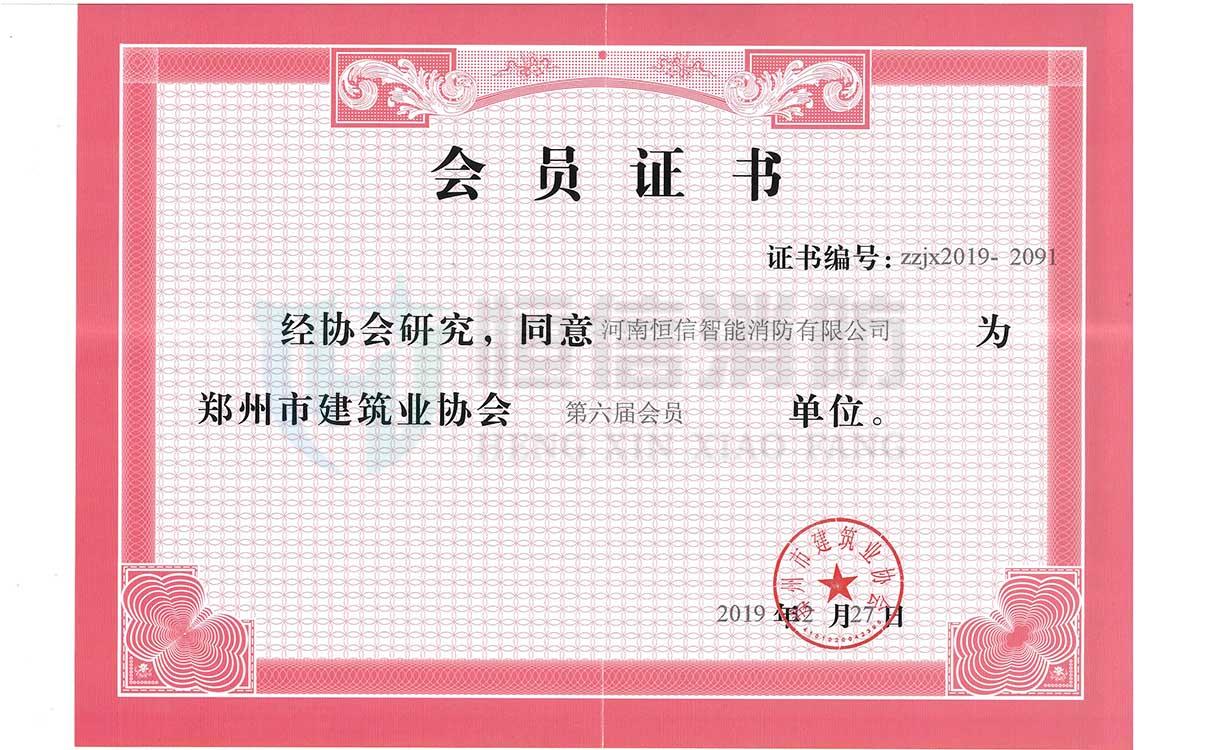 郑州建筑业协会-会员单位2019 恒信消防.jpg