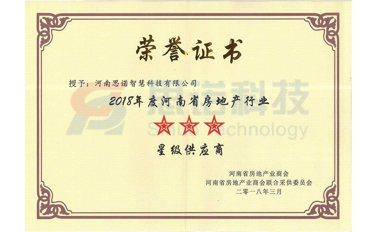 河南省房地产行业3星级供应商.jpg