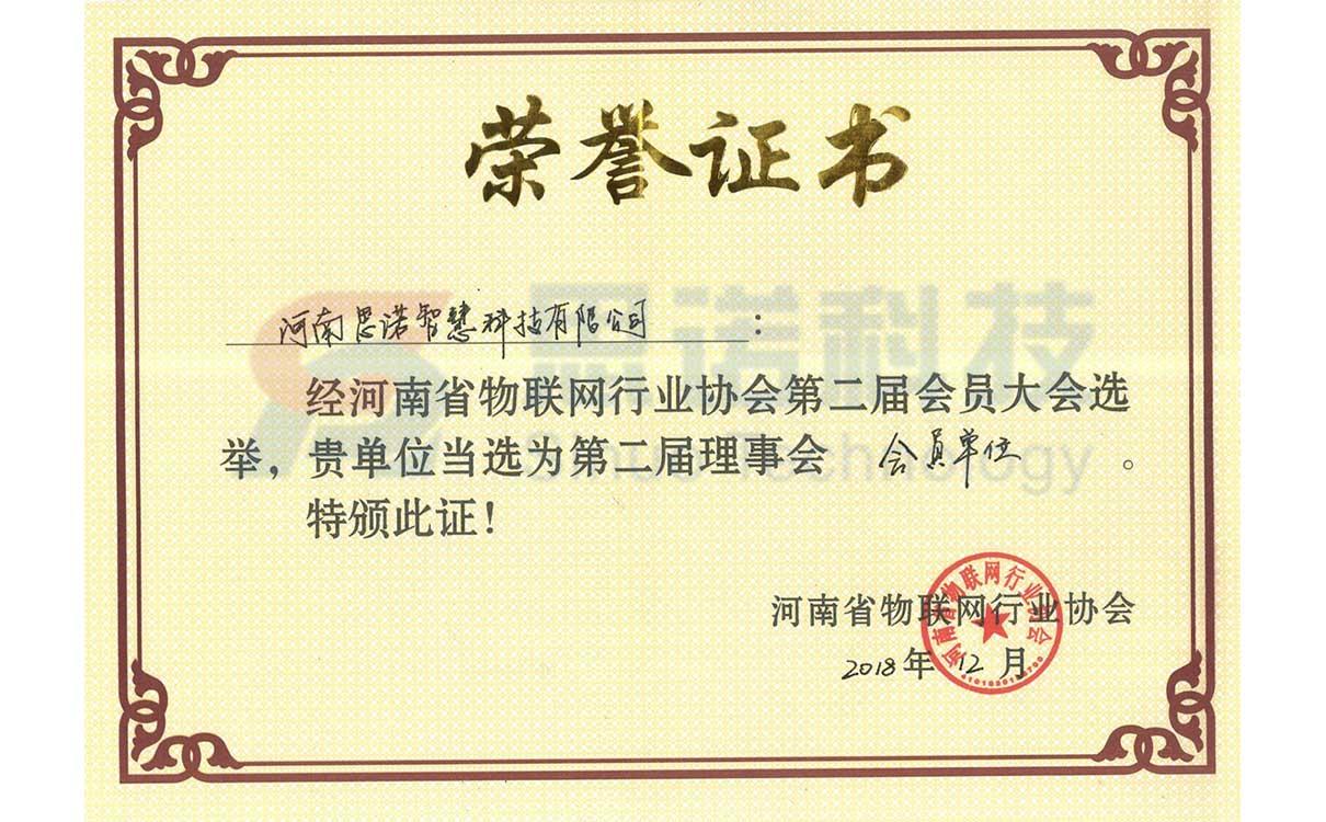 河南省物联网行业协会理事会会员单位.jpg