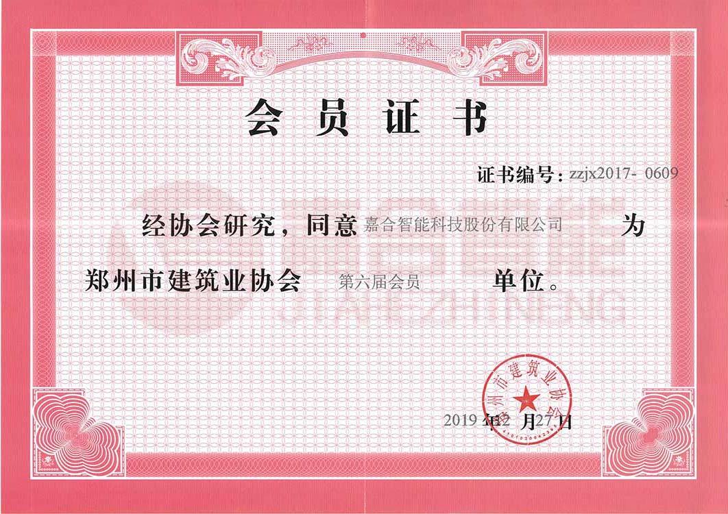 郑州建筑业协会-会员单位2018.jpg