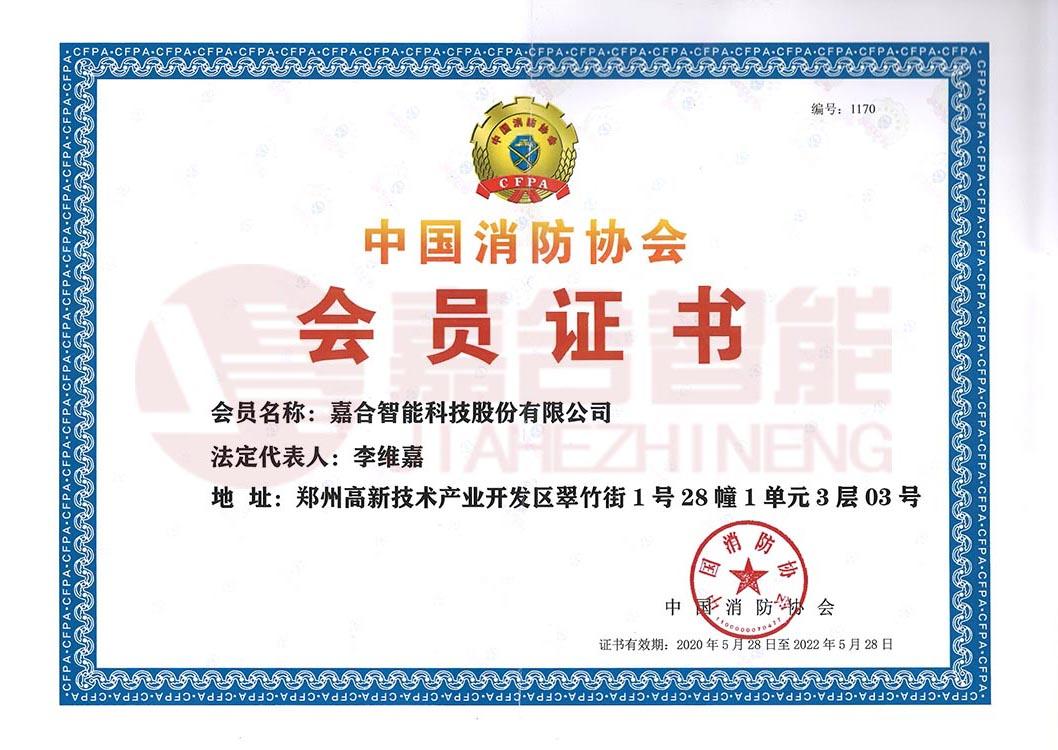 中国消防协会会员证书.jpg