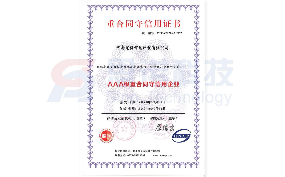 AAA重合同守信用证书2020 思诺科技.jpg