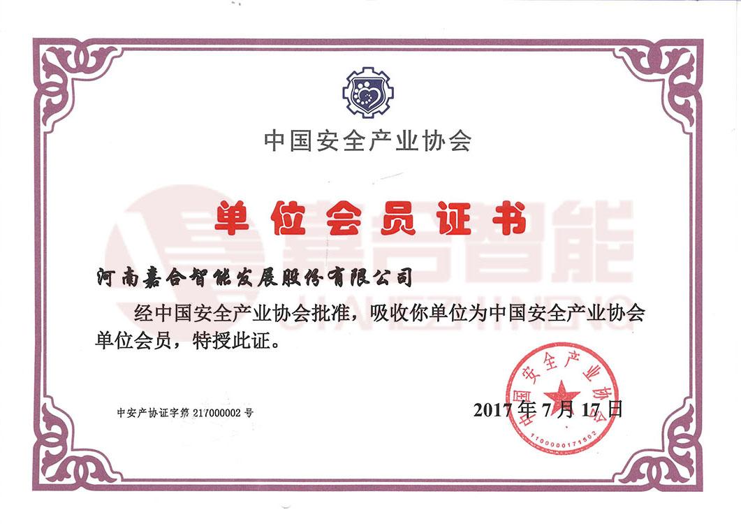 中国安全产业协会会员单位.jpg