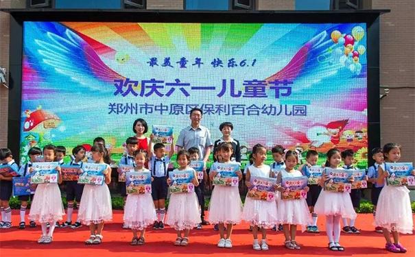 保利百合幼儿园爱心公益活动.png