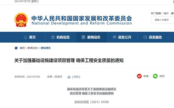 国家发改委强化建筑工程项目管理,严控建筑消防安全.jpg