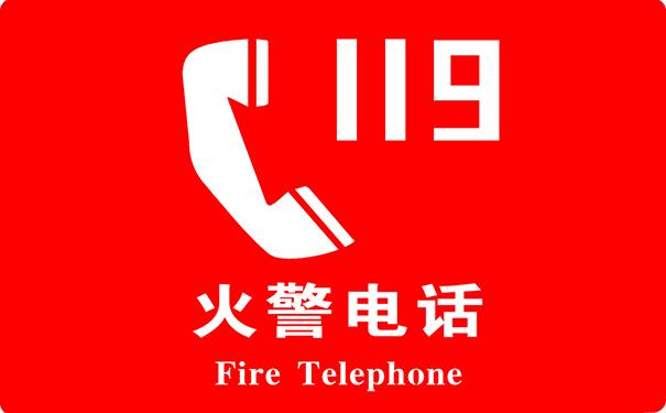 火灾报警119.png