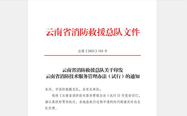 云南省消防技术服务管理办法.png