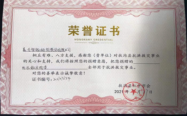 嘉合智能防汛救灾荣誉证书1.jpg