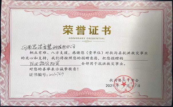 思诺科技防汛救灾荣誉证书1.jpg