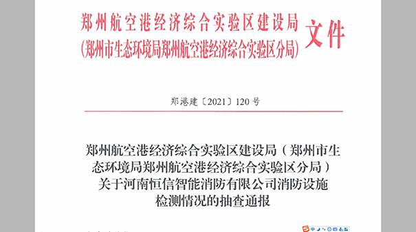 关于河南恒信智能消防有限公司消防设施检测情况的检查通报1.png